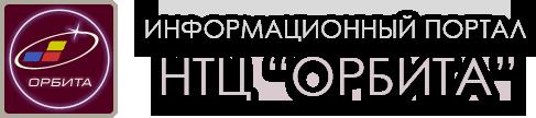 НТЦ «ОРБИТА»